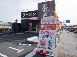 zundouya20190210_1.jpg