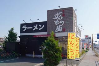 zundouya20201117_1.jpg